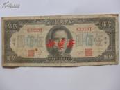 中央银行 法币 伍百圆 保安版 民国34年 633591