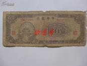 中央银行 法币 壹百圆 信托版 民国33年