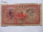 交通银行 法币 壹圆 民国20年徳纳罗版 上海