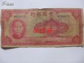 中国银行 法币 拾圆 民国29年美钞版