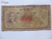 中国银行 法币 伍圆 民国26年徳纳罗版 S