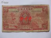 中国农民银行 法币 壹圆 民国24年徳纳罗版