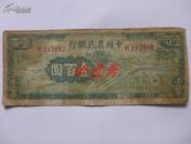 中国农民银行 法币 壹佰圆 民国31年大业版 K197882 【生日币】