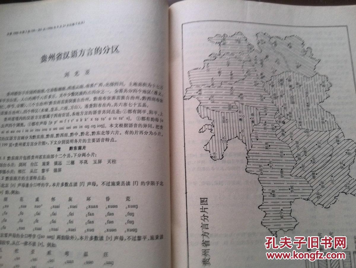 年第1986小学3期刘俐李新疆汉语官话的分区方言,贺巍东北方言的分区附义卖附图v年第意义图片