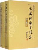 大藏经总目提要 律藏(全二册)