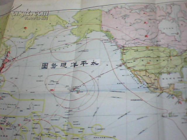 太平洋现势图【海上侵略地图】【中华民国二十三年出版,外交月报社图片