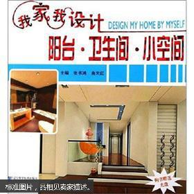 我家我设计:阳台·卫生间·小空间(附光盘)图片