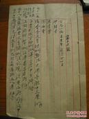 1951年四川某挑水站政审名单