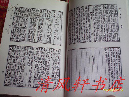 【正版】说文解字--附检字(全1册)(汉)许慎 撰 (宋)徐铉 校定 中华