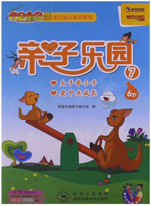 图书:亲子乐园7(适合6岁)