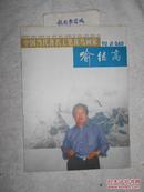 《中国当代著名工笔花鸟画家:喻继高》喻继高签赠本