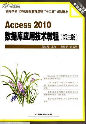Access 2010数据库应用技术教程 第三版
