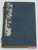重订篆字汇  原函5册全 民国1930年扫叶山房白纸线装