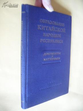 俄文原版       《中华人民共和国之建立文件及资料》 油布面精装 1950年版