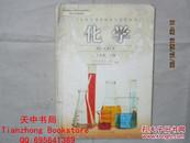 【老课本收藏 】2006年版:义务教育课程标准实验教科书 化学 九年级 下册