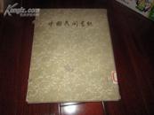 中国民间剪纸 (宣纸粘帖)全20张 1956年版 16开活页盒装 9品  E4