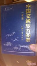 中国交通旅游地图册(最新)
