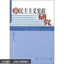 正版现货-新民主主义宪政研究9787010051161