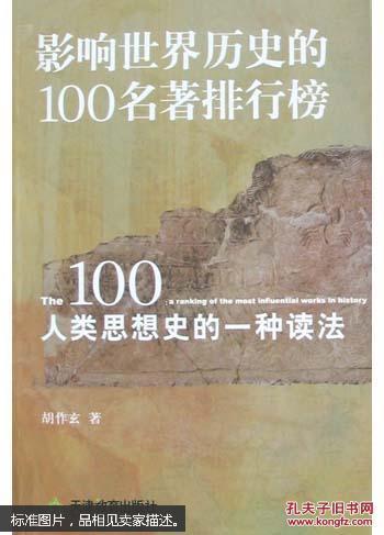 【图】影响世界历史的100名著排行榜:人类思想