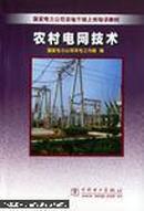 國家電力公司農電干部上網培訓教材:【農村電網技術】