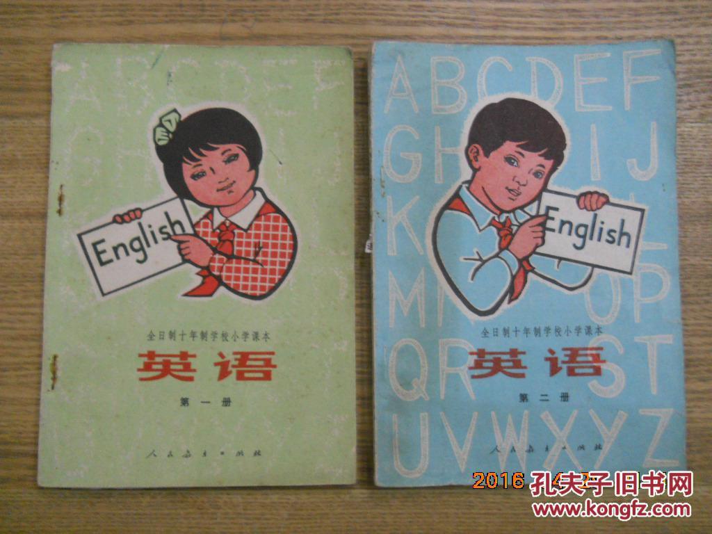 14895;全日制十年制學校小學課本:英語第1 ,2冊合售