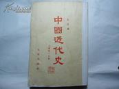 中国通史简编(修订本) 第二编  范文澜 49年版1958年北京1印  5.1万册