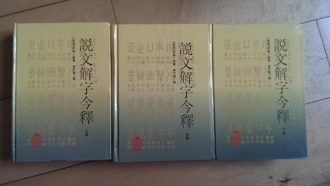 说文解字今释(全3册)