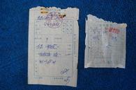 1966年山西省汽车运输公司包车票、补充客票各一张