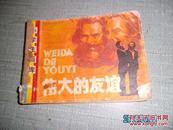 小人书连环画 伟大的友谊  1983年一版一印 Y1