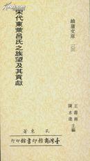 宋代东莱吕氏之望族及其贡献 (岫庐文库)