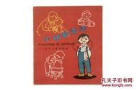 精美老版彩色连环画 少年儿童出版社 60年1版 姚平编 朱然绘《小明爱清洁》精美封面 全彩图 A13