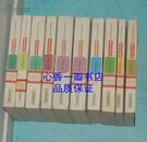 中国著名特级教师 教学思想录:中学语文、数学、外语、物理、化学、政治、历史、地理共8卷+中小学美术、体育2卷共10卷(1996-07一版一印馆藏95品/见描述)