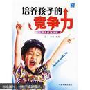 培养孩子的竞争力:九周儿童激励课
