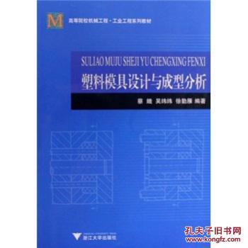 【图】高等院校机械工程工业工程系列大楼:塑教材v大楼图纸平面图图片