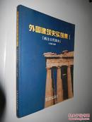 外国建筑史实例集1(西方古代部分)(附光盘)