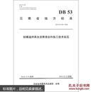 硫磺温拌再生沥青混合料施工技术规范(DB53\T658-2014)