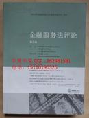保证正版 金融服务法评论(第3卷)第三卷