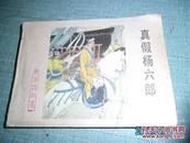 连环画 真假杨六郎  1983年一版一印 Y1