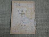 《种萝葡》1950年初版  工农生产技术便览