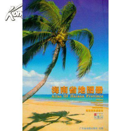 【图】海南省地图册_价格:15