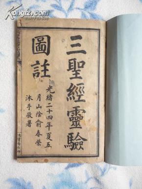 光绪二十四年 三圣经灵验图注【月山阴俞春荣沐手敬署】