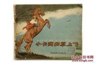 精美老版彩色连环画 中国少年儿童出版社 64年1版 伍文雄著 杨永青绘《小卡玛和草上飞》精美封面 全彩图 A13