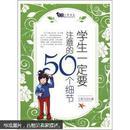 智慧少年书系:学生一定要注意的50个细节