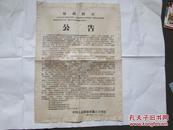 中国人民解放军镇江卫戌区公告