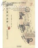 【新书5折】 中国历代名著全译丛书:颜氏家训全译(修订版)