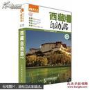 藏羚羊自助游系列:西藏自助游(第4版)