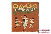 精美老版彩色连环画 少年儿童出版社 64年1版 鲁冰编 俞理绘《太阳底下花儿红》精美封面 全彩图 A13