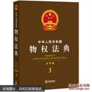 中华人民共和国物权法典 (应用版)