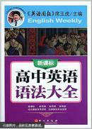 新课标·高中英语语法大全