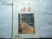 读者 1995年12期 总173期   附1995年总目录   赠书籍保护袋